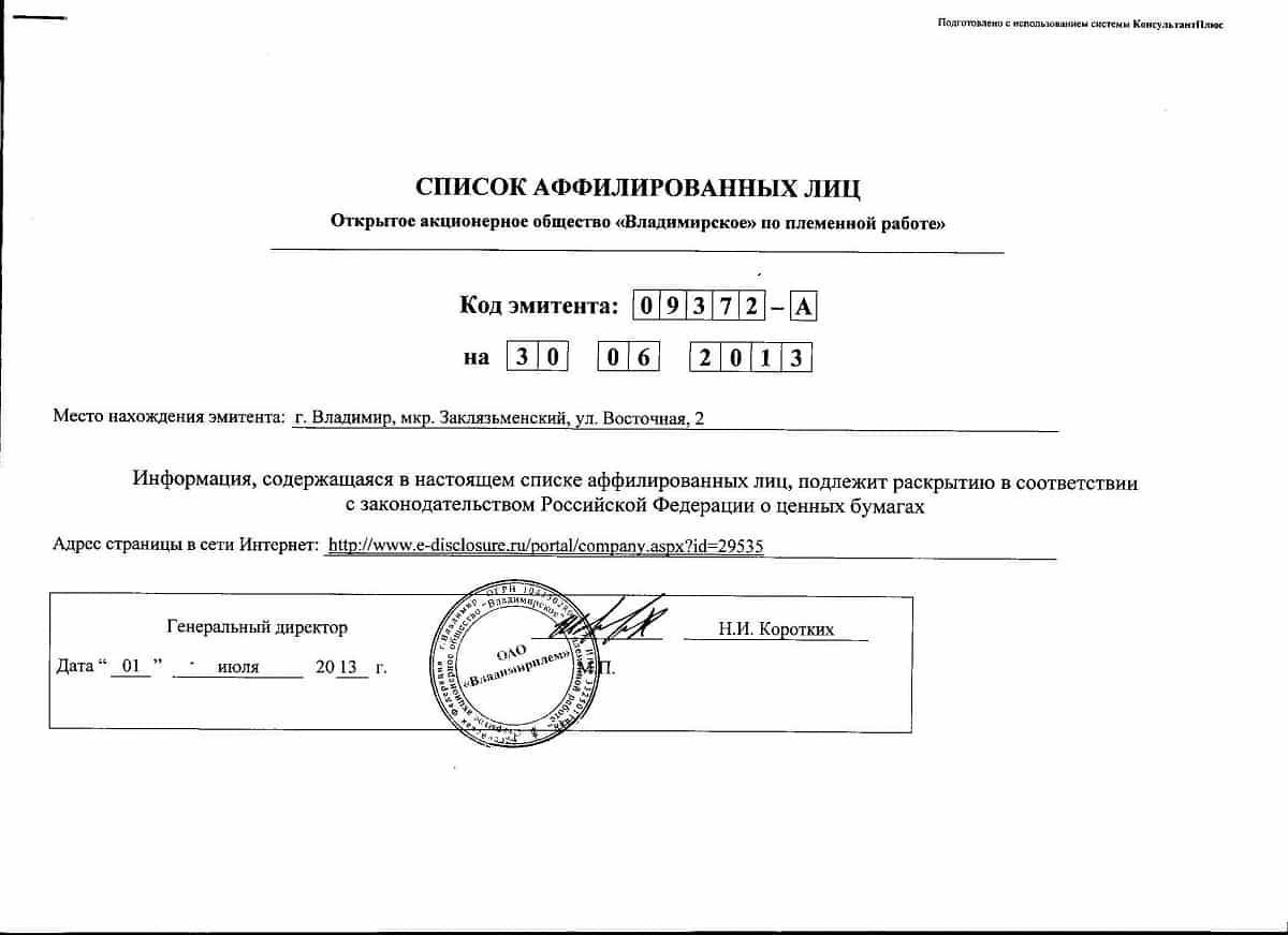 Племзавод Андреев