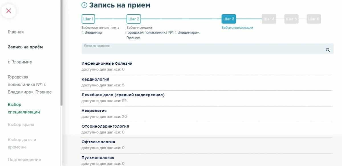 Регистратура33